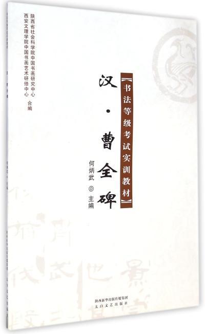 汉·曹全碑