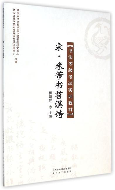 宋·米芾书苕溪诗