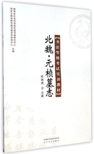 北魏·元桢墓志