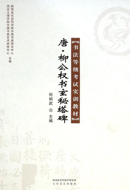唐·柳公权书玄秘塔碑