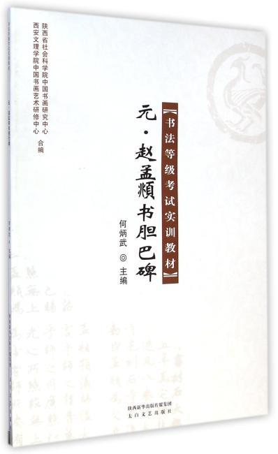 元·赵孟頫书胆巴碑