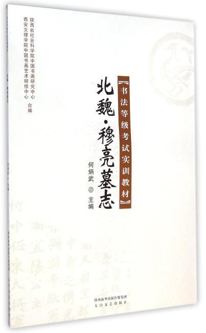 北魏·穆亮墓志