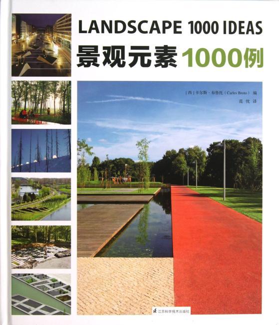 景观元素1000例(引进版)
