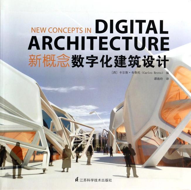 新概念数字化建筑设计(引进版)