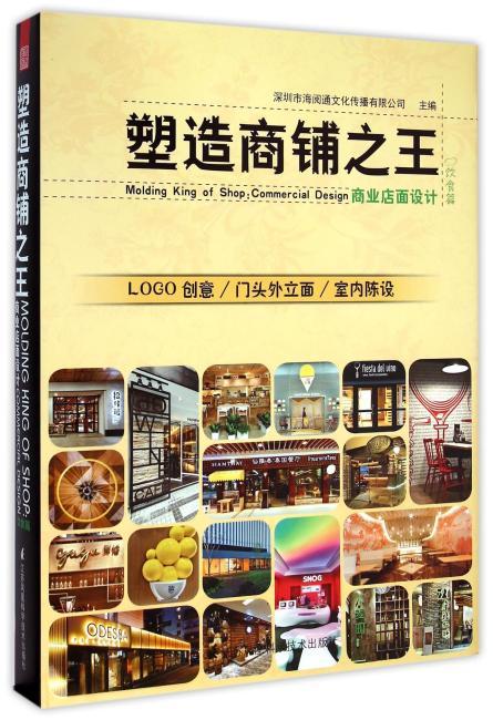 塑造商铺之王——商业店面设计 饮食篇