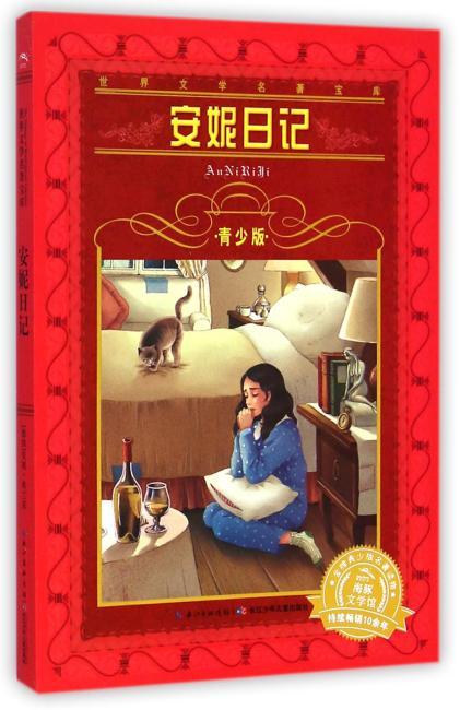 世界文学名著宝库·青少版:安妮日记
