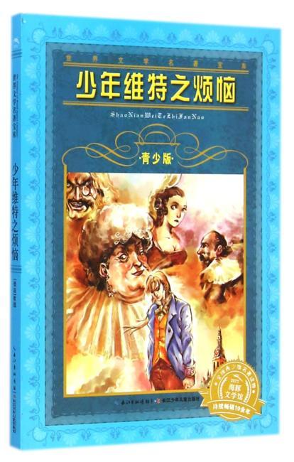 世界文学名著宝库·青少版:少年维特之烦恼