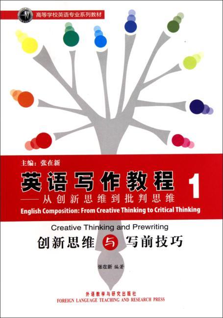 英语写作教程-从创新思维到批判思维1#创新思维与写前技巧