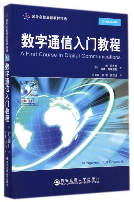 数字通信入门教程(国外名校最新教材精选)