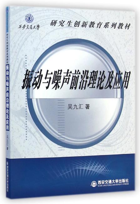 振动与噪声前沿理论及应用(西安交通大学研究生创新教育系列教材)
