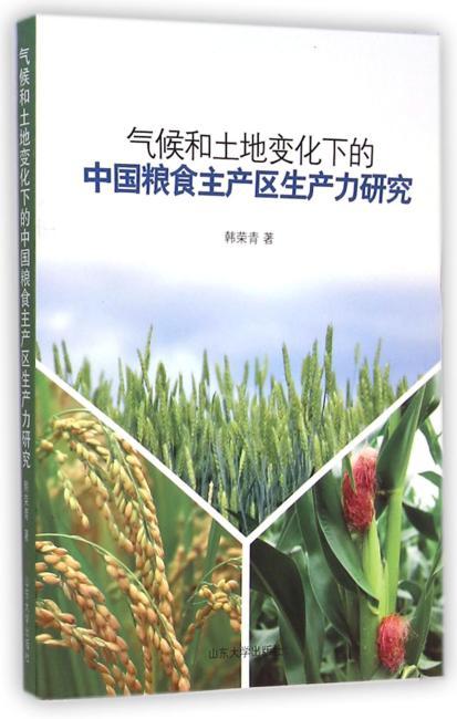 气候和土地变化下的中国粮食主产区生产力研究