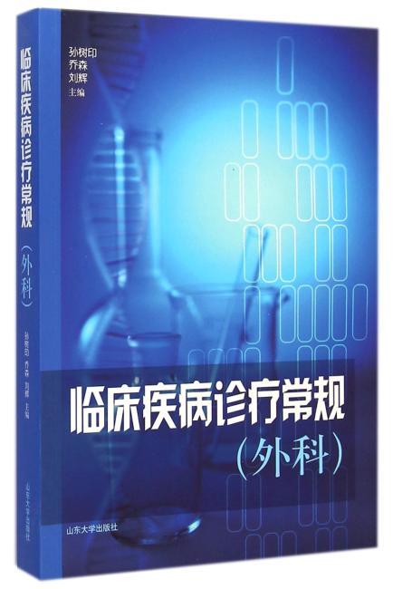 临床疾病诊疗常规(外科)