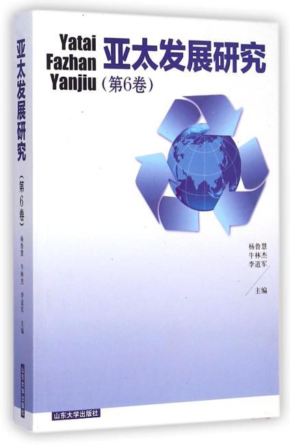 亚太发展研究(第六卷)