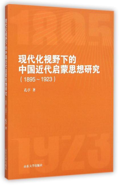 现代化视野下的中国近代启蒙思想研究(1895-1923)