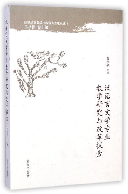 汉语言文学专业教学研究与改革探索