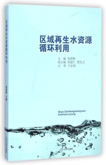 区域再生水资源循环利用