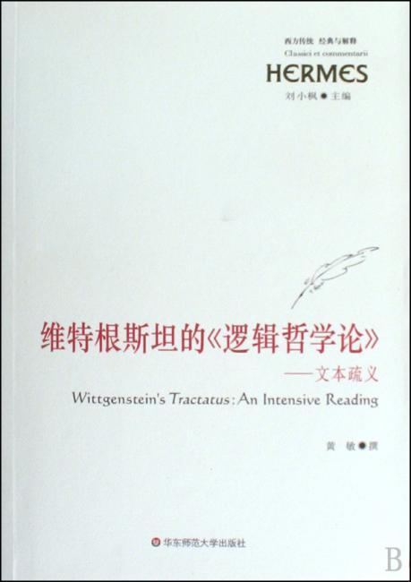 维特根斯坦的《逻辑哲学论》:文本疏义