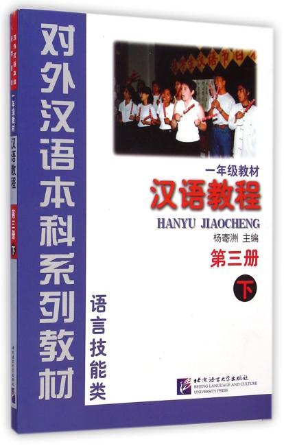 汉语教程3(下)(含1MP3)