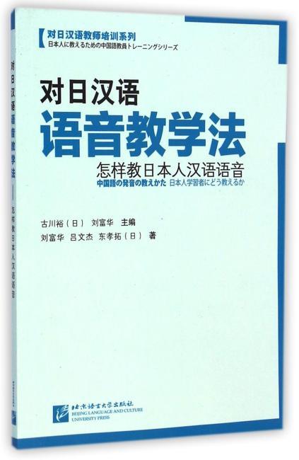 对日汉语语音教学法——怎样教日本人汉语语音