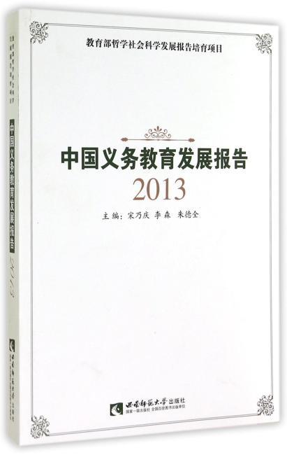 中国义务教育发展报告 2013