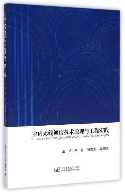 室内无线通信技术原理与工程实践