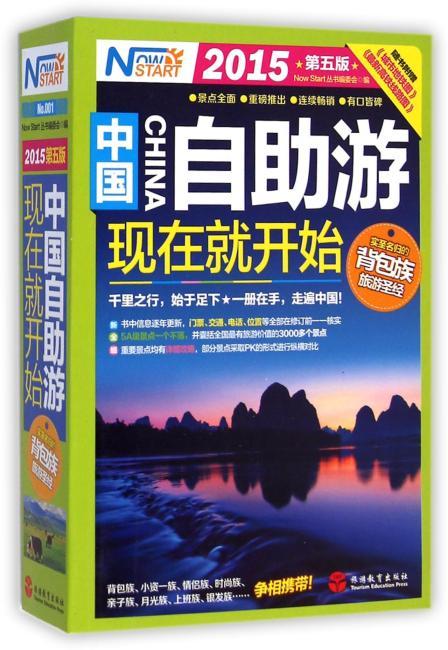 中国自助游,现在就开始(2015版)