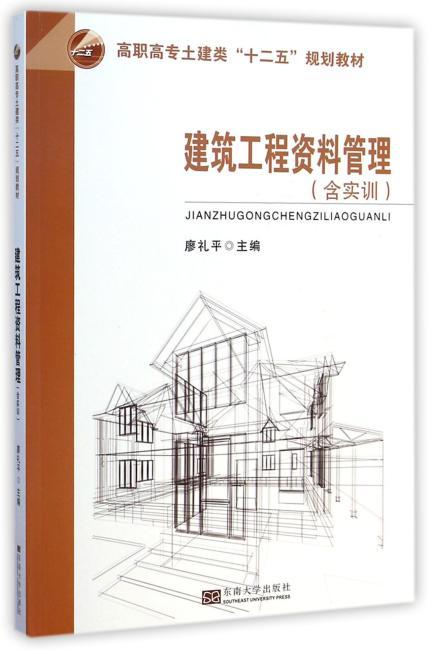 建筑工程资料管理(含实训)