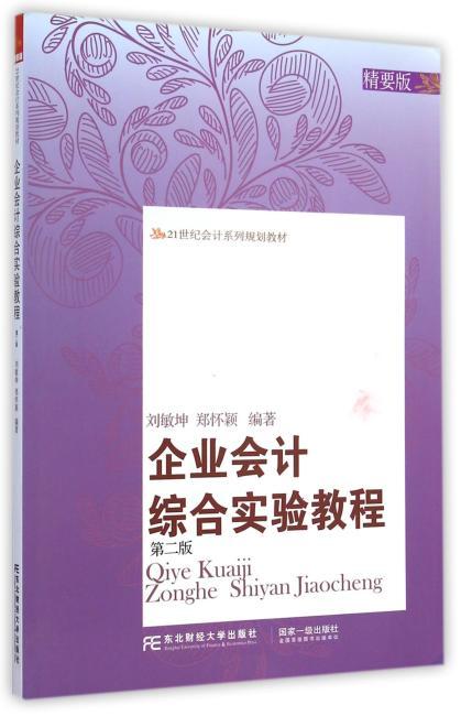 企业会计综合实验教程(第二版)