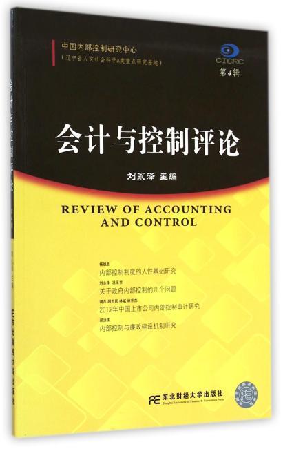 会计与控制评论·第4辑
