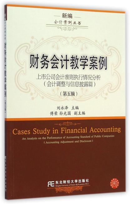 财务会计教学案例(第五辑)