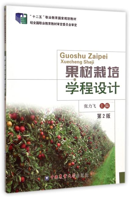 果树栽培学程设计(第2版)