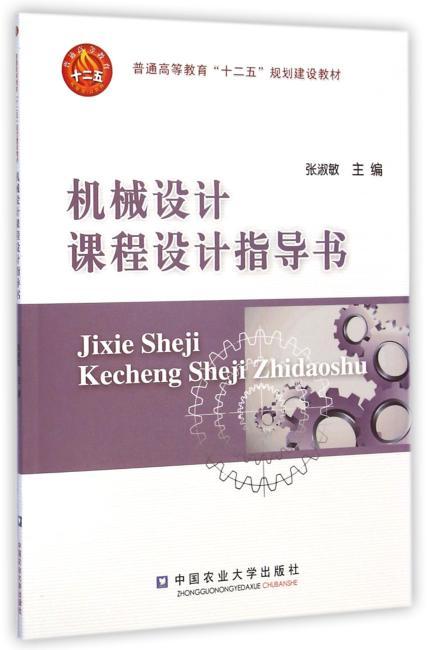 机械设计课程设计指导书