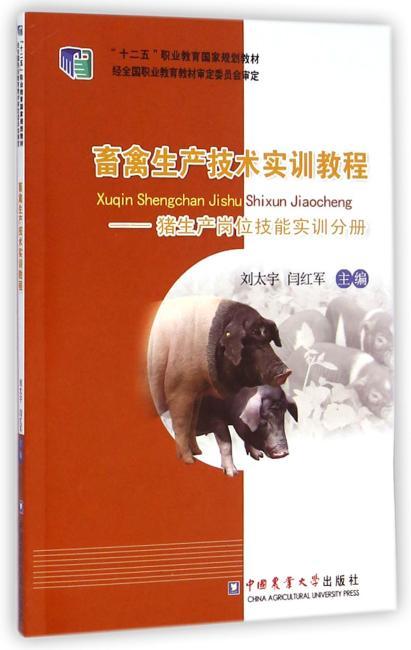 畜禽生产技术实训教程-猪生产岗位技能实训分册