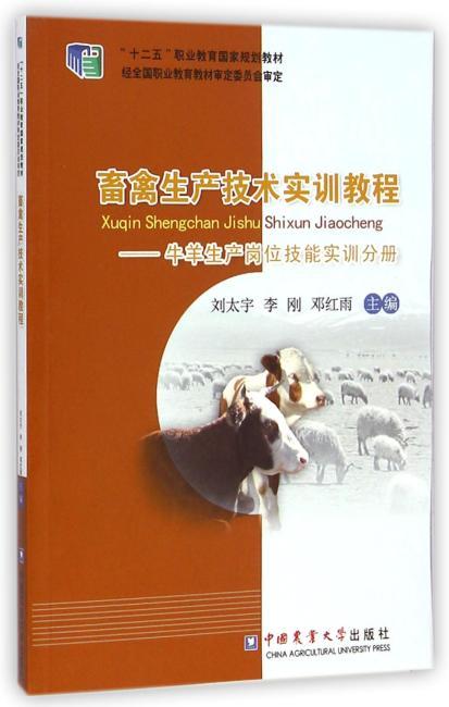 畜禽生产技术实训教程-牛羊生产岗位技能实训分册