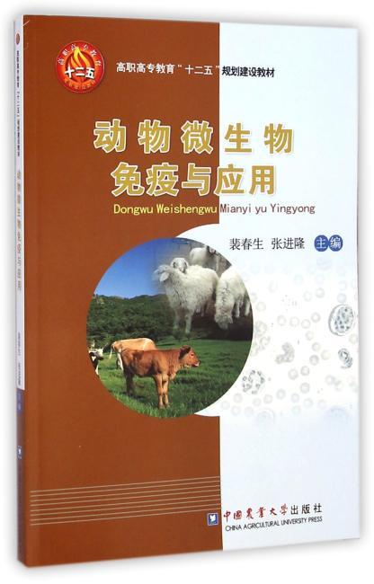 动物微生物免疫与应用