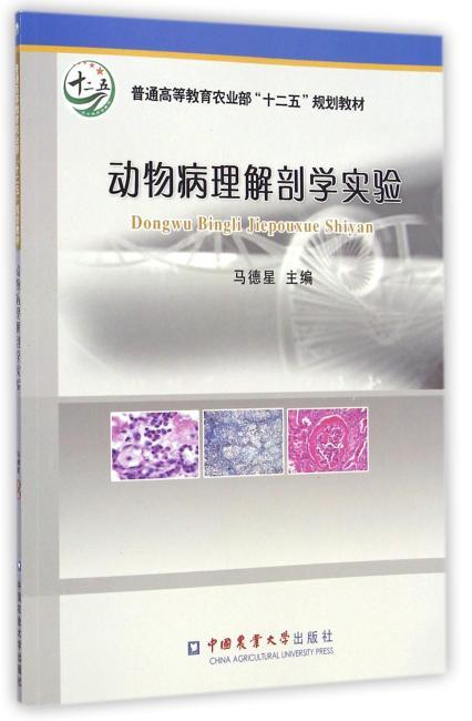 动物病理解剖学实验