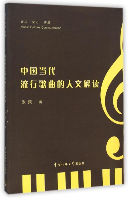 中国当代流行歌曲的人文解读