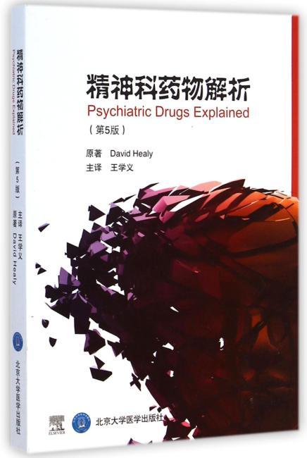 精神科药物解析(第5版)(E)