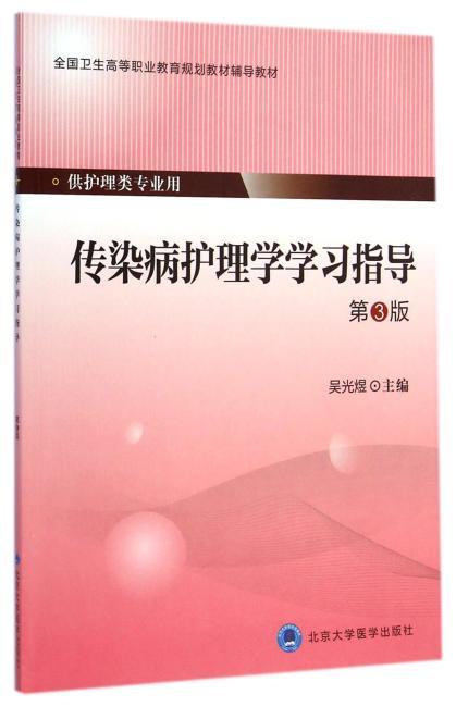 传染病护理学学习指导(第3版)(大专)
