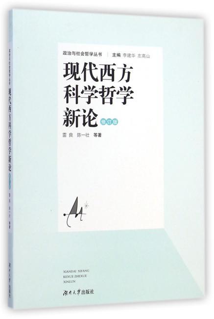 现代西方科学哲学新论