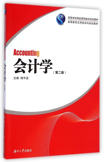 会计学(第二版)
