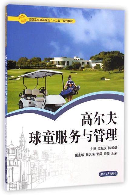 高尔夫球童服务与管理