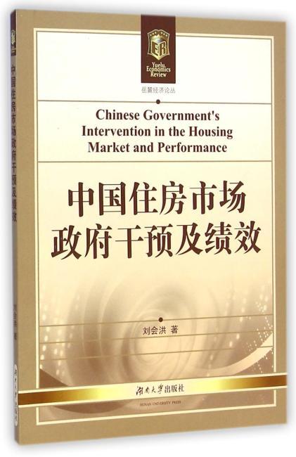 中国住房市场政府干预及绩效(加强审读把关)