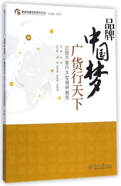 品牌中国梦·广货行天下:边贸万里行大型调研报告