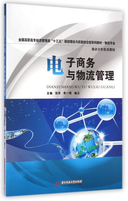"""全国高职高专经济管理类""""十三五""""规划理论与实践结合型系列教材·物流专业:电子商务与物流管理"""
