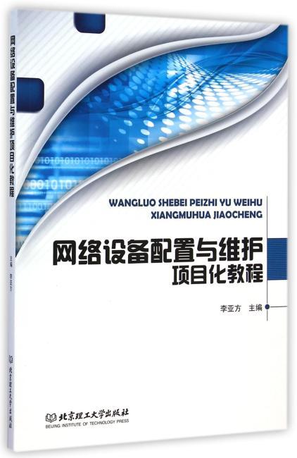 网络设备配置与维护项目化教程