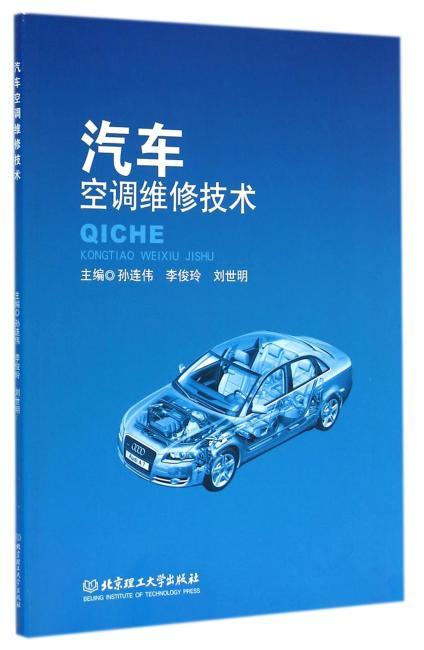 汽车空调维修技术