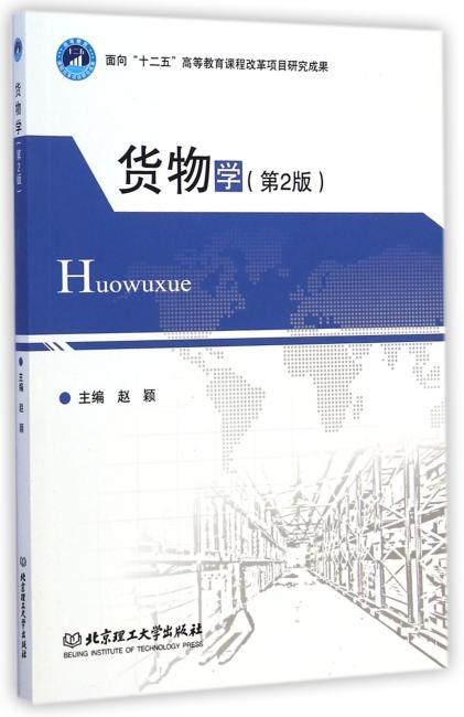 货物学(第2版)
