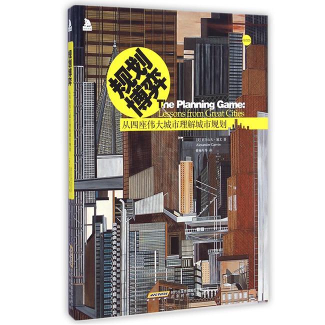 规划博弈:从四座伟大城市理解城市规划