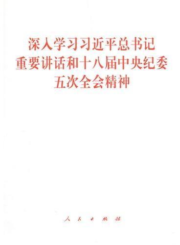 深入学习十八届中央纪委五次全会精神